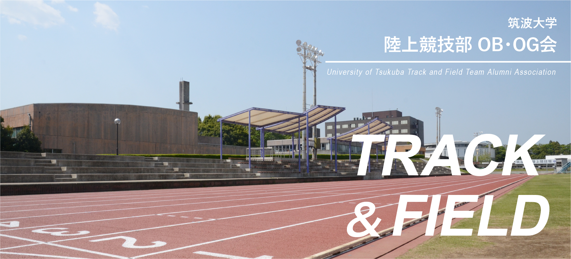 筑波大学陸上競技部OB・OG会