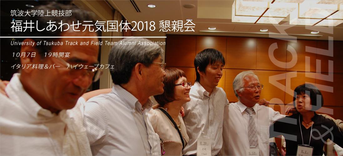筑波大学陸上競技部OB・OG会懇親会